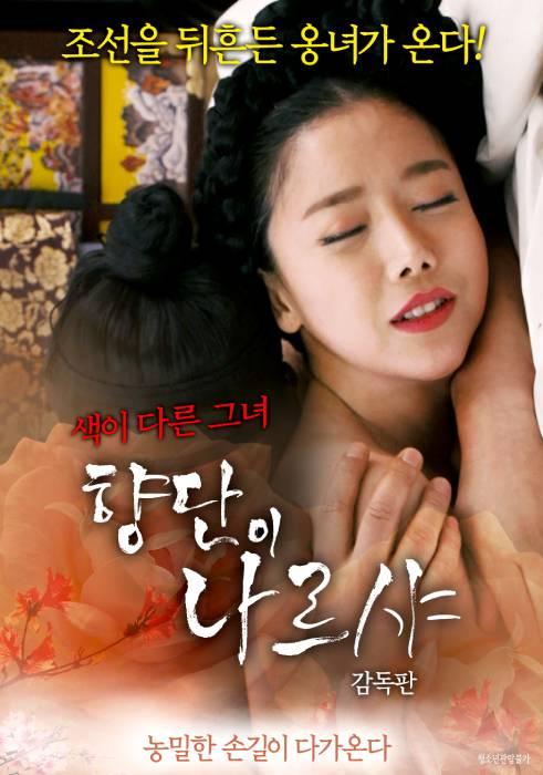 Hyangdan – Director's Cut