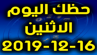 حظك اليوم الاثنين 16-12-2019 -Daily Horoscope