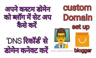 Blogger/Blog website me custom domain add kaise Kare, Godaddy 'Custom Domain ब्लॉग में Connect' कैसे करें, ब्लॉग मे डोमेन नाम कैसे जोड़े