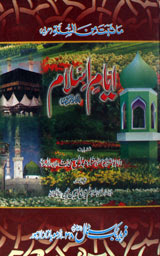 Ayam-e-Islam Urdu Islamic Book Free Download