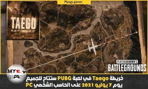 لعبة PUBG وتفاصيل التحديث الجديد والإعلان عن خريطة Taego وظهور شخصية جديدة من عالم Marvel