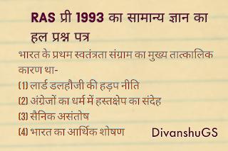 RAS pre 1993 का सामान्य ज्ञान का हल प्रश्न पत्र
