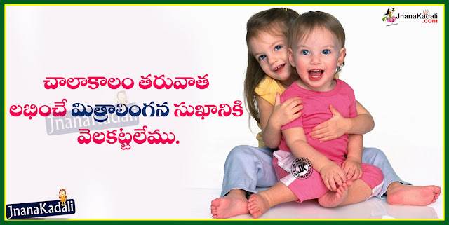 Best Friend Quotes Greetings for Friendship day with HD Wallpapers In Telugu,Nice Happy Friendship day Quotes in Telugu language, Cool Best friendship Images with Cool Quotations,famous telugu relationship quotes, famous best relationship importance quotes, relationship importance messages quotes in telugu, famous telugu relationship messages,Love Quotes In Telugu