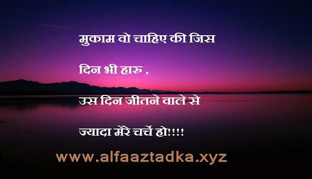 Best Shayari Of All Time