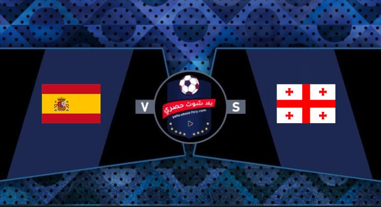 مشاهدة مباراة اسبانيا وجورجيا