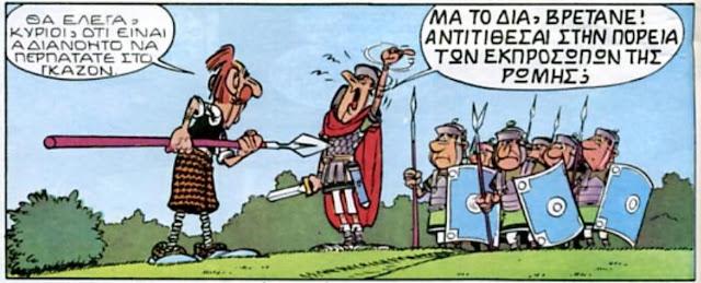 Βρετανός εναντίον Ρωμαίων... από το Αστερίξ στους Βρετανούς / British against roman soldiers, in Asterix in Britain