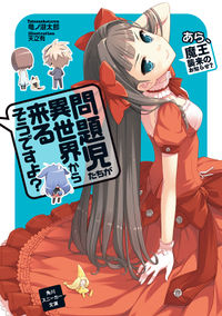 EPUB Mondaiji-tachi Volume 2 - Oh dear, a Declaration of War by a Demon Lord?