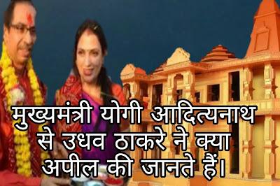 मुख्यमंत्री योगी आदित्यनाथ से उधव ठाकरे ने क्या अपील की जानते हैं