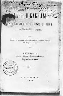 Обложка Казембек М. А. Баб и бабиды: религиозно-политические смуты в Персии в 1844–1852 годах. — СПб., 1865