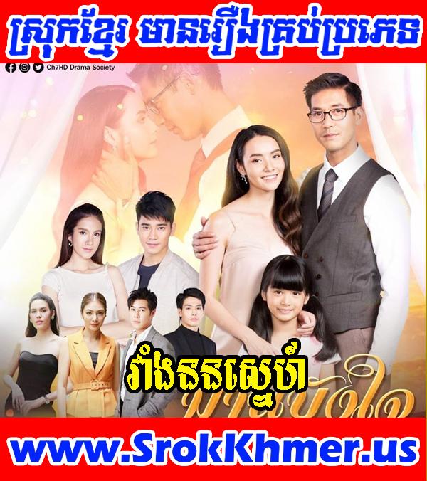 Vangnon Sne 3 Continue - Khmer Movie - Movie Khmer - Thai Drama