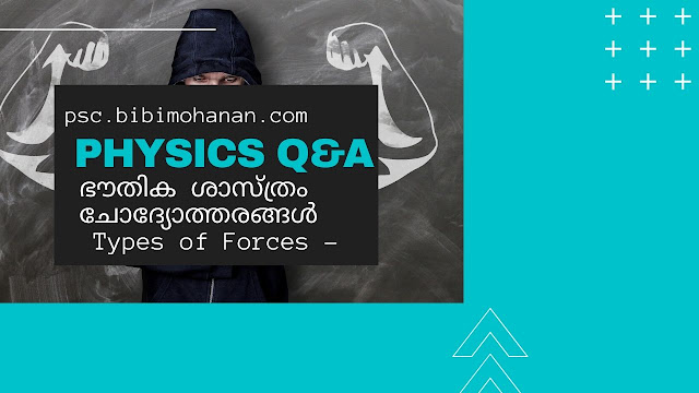 ഭൗതിക ശാസ്ത്രം - Types of Forces - Physics questions -Kerala PSC Exam Notes