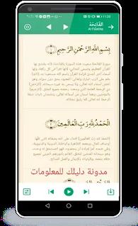 تحميل تطبيق مسلمونا التطبيق الإسلامي Al-hiwar Muslim