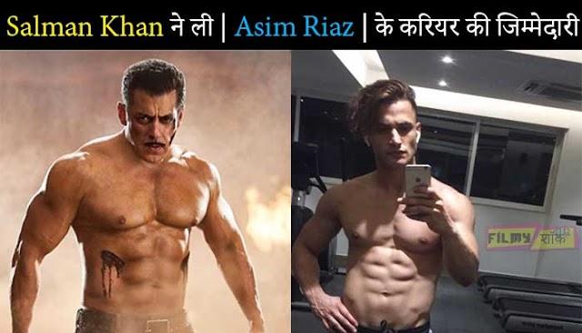 Salman Khan ने ली Asim Riaz के करियर की जिम्मेदारी