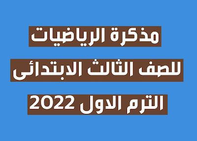 مذكرة الرياضيات للصف الثالث الابتدائي الترم الاول 2022