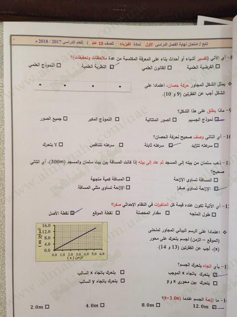 حل تمارين كتاب الميكانيكا للصف الثانى الثانوى