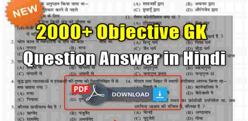 2000 Objective GK Question in Hindi PDF Free Download