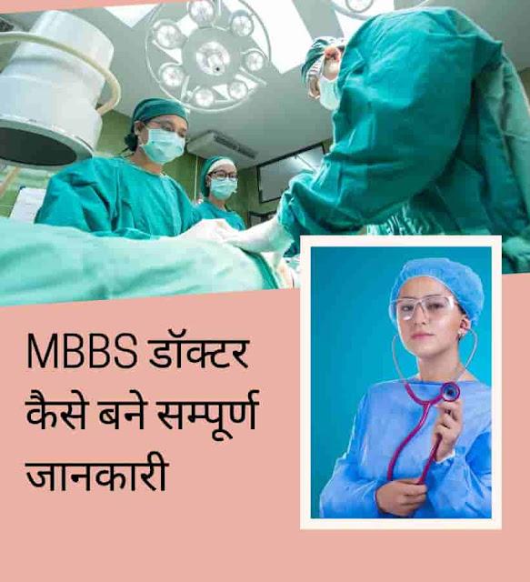 MBBS Docter Kaise Bane - MBBS डॉक्टर कैसे बने सम्पूर्ण जानकारी