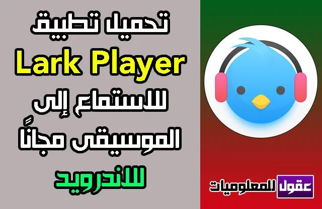 تحميل برنامج Lark Player للاندرويد 2020 اخر اصدار