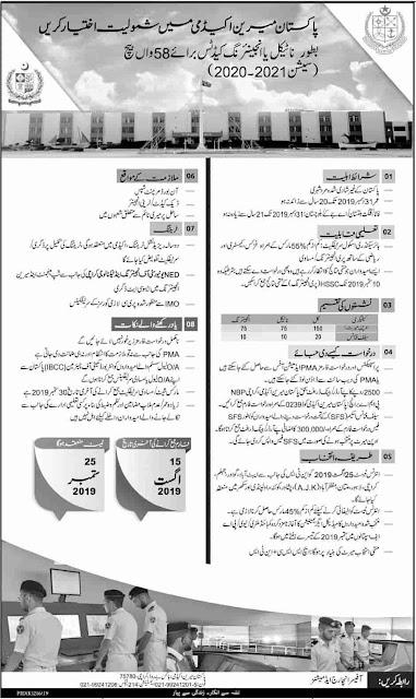 https://www.jobspk.xyz/2019/07/join-pakistan-merchant-navy-2019-pma-admission-58th.html