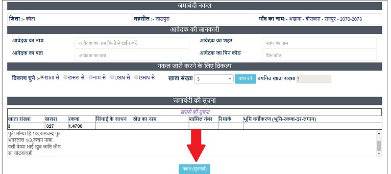 Rajasthan Land Records