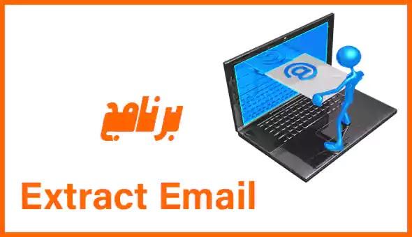 تحميل برنامج Extract Email