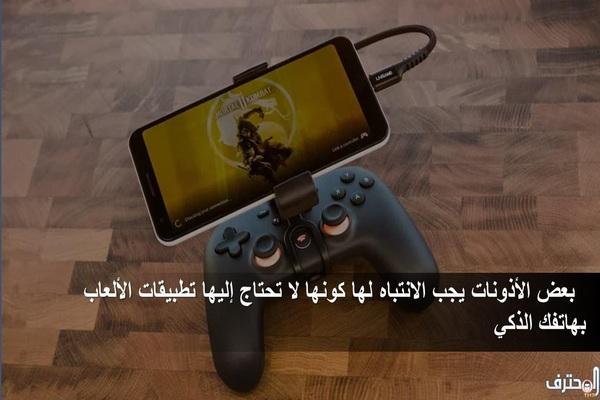أذونات يجب الانتباه لها كون تطبيقات الألعاب لا تحتاج إليها لتعمل على هاتفك الذكي