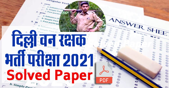 Delhi Forest Guard Vanrakshak 2021 Solved Paper in Hindi PDF