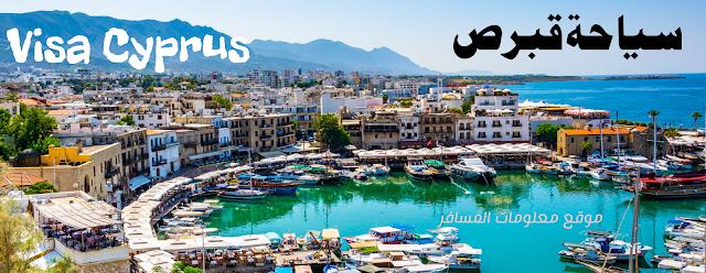 متطلبات التقديم للحصول على فيزا سياحة قبرص - موقع معلومات المسافر