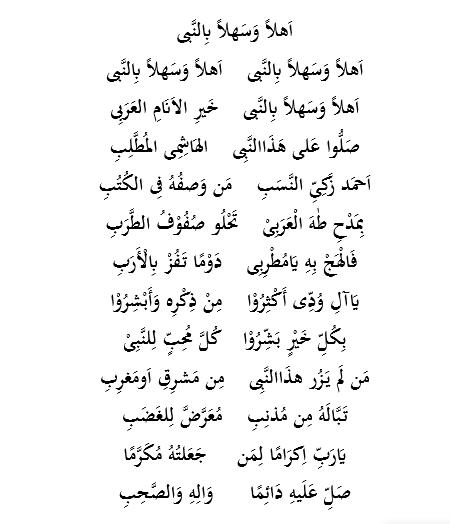 Teks Lirik Sholawat Ahwlan Wa Sahlan Binnabi (Lengkap, Arab, Latin dan Artinya)