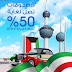 Al-Rawda & Hawally Coop Kuwait - Hala Feb Offer