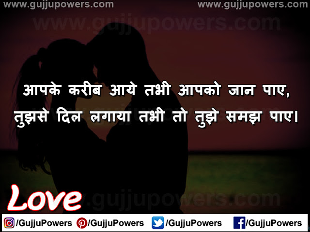 love shayari status romantic