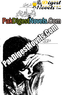Ay Dil E Be Khabar (Complete Novel) By Mariam Aziz