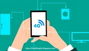 4g network internet speed कैसे तुरंत fast करे
