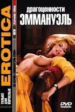 Jewel of Emmanuelle (2000)