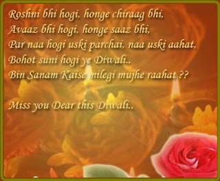latest shayari sms