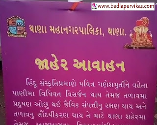 Thane (Maharashtra Development Media) - While the Maharashtra government should give importance to the Marathi language, even the Marathi language department has been set up, while the Thane municipality has set up information boards and banners in Gujarati language, ignoring the Marathi language.  In fact, in this Ganeshotsav, Thane Mahapalika has put up banners depicting information in Gujarati language in a public Ganeshotsav pandal at a place in Thane city. Apart from Gujarati language, Hindi or Marathi language could not be seen anywhere, due to which the people of Maharashtra Navnirman Sena Thane city as well as the officials of Thane city expressed their anger on Thane Mahapalika in Thane Gujarat or in Maharashtra state. .  Let us know that the ruling party is insulting the Marathi language in some way by ignoring the Marathi language at the place or by using Gujarati or just Hindi language there. Maharashtra Navnirman Sena is taking every news of such acts of the ruling party and the government and instead of Marathi language, posting photo of banners written in Gujarati on social media as well as complaining to the administration is fighting in the interest of Marathi language .
