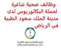 وظائف صحية شاغرة لحملة البكالوريوس لدى مدينة الملك سعود الطبية في الرياض تعلن مدينة الملك سعود الطبية, عن توفر وظائف صحية شاغرة لحملة البكالوريوس, للعمل لديها في الرياض وذلك للوظائف التالية: أخصائي التثقيف الصحي المؤهل العلمي: بكالوريوس العلوم التطبيقية في التثقيف الصحي الخبرة: غير مشترطة أن يكون مسجلاً ساري المفعول في الهيئة السعودية للتخصصات الصحية أن يجيد اللغتين العربية والإنجليزية كتابة ومحادثة أن يجيد مهارات الحاسب الآلي والأوفيس للتـقـدم إلى الوظـيـفـة اضـغـط عـلـى الـرابـط هـنـا       اشترك الآن في قناتنا على تليجرام        شاهد أيضاً: وظائف شاغرة للعمل عن بعد في السعودية     أنشئ سيرتك الذاتية     شاهد أيضاً وظائف الرياض   وظائف جدة    وظائف الدمام      وظائف شركات    وظائف إدارية                           لمشاهدة المزيد من الوظائف قم بالعودة إلى الصفحة الرئيسية قم أيضاً بالاطّلاع على المزيد من الوظائف مهندسين وتقنيين   محاسبة وإدارة أعمال وتسويق   التعليم والبرامج التعليمية   كافة التخصصات الطبية   محامون وقضاة ومستشارون قانونيون   مبرمجو كمبيوتر وجرافيك ورسامون   موظفين وإداريين   فنيي حرف وعمال     شاهد يومياً عبر موقعنا  الجمارك السعودية توظيف وظائف السوق المفتوح جدة وظائف الرياض بدون تأمينات وظائف حراس امن الرياض وظائف شركة ارامكو لغير السعوديين وظائف حراس امن شرق الرياض وظائف لغير السعوديين في أرامكو وظائف لحملة الثانوية الرياض وظائف تمريض الرياض وظائف الأمن السيبراني في السعودية شغل أون لاين السعودية وظائف علاج طبيعي الرياض وظائف مصانع جدة للنساء 2020 مطلوب عامل في الرياض وظائف شركة أرامكو لغير السعوديين وظائف الرياض للنساء 2020 وظائف ماكدونالدز الرياض وظائف قانونية جدة الشركة السعودية للصناعات العسكرية توظيف وظائف الرياض حكومية وظائف الذكاء الاصطناعي في السعودية شركات مقاولات بالرياض تطلب مراقبين وظائف حراس امن براتب 5000 الرياض وظائف تسويق في الرياض وظائف شركات الرياض وظائف 2021 ابحث عن عمل في جدة وظائف المملكة وظائف للسعوديين في الرياض وظائف حكومية في السعودية اعلانات وظائف في السعودية وظائف اليوم في الرياض وظائف في السعودية للاجانب وظائف في السعودية جدة وظائف الرياض وظائف اليوم وظيفة كوم وظائف حكومية وظائف شركات توظيف السعودية
