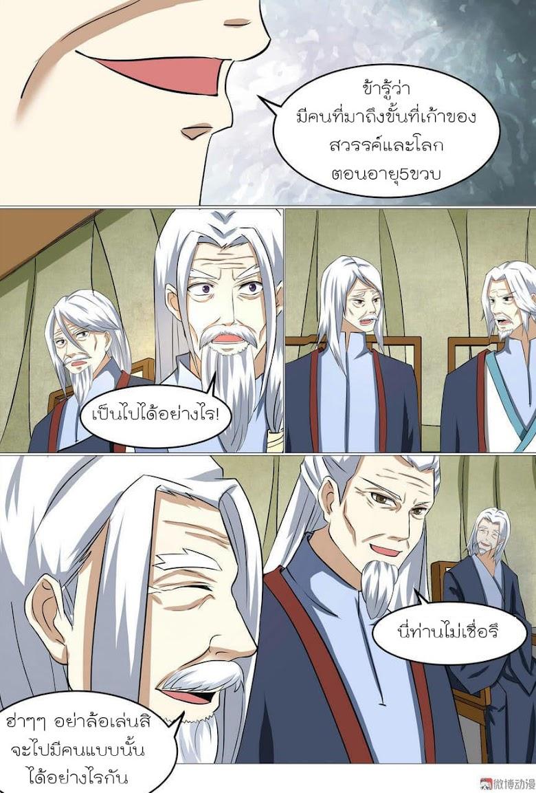 White Saint - หน้า 9