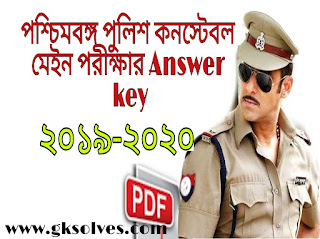 West Bengal Police Constable Answer Key 2019-20 Mains Exam Answer Sheet