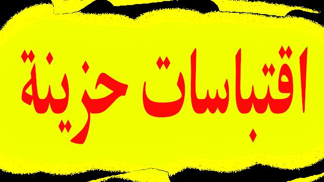 اقتباسات حزينة ❤️  حكم و أقوال روووعـــــــــــــة
