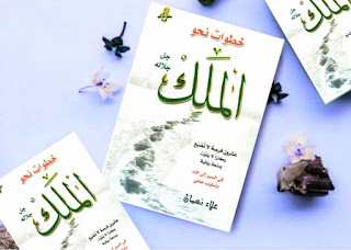 كتاب pdf خطوات نحو الملك جل جلاله تأليف علاء نعمان تحميل كتب مفيدة