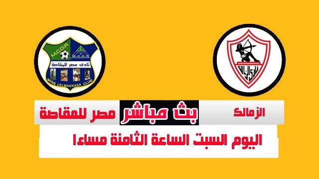 مشاهدة مباراة الزمالك ومصر للمقاصة بث مباشر 15-8-2020 الدوري المصري