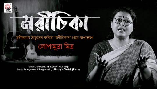 Marichika Lyrics by Lopamudra Mitra Rabindra Sangeet