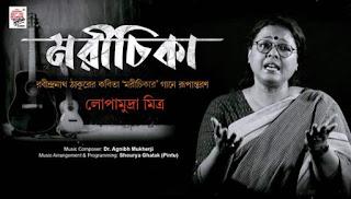 Marichika Lyrics (মরীচিকা) Lopamudra Mitra