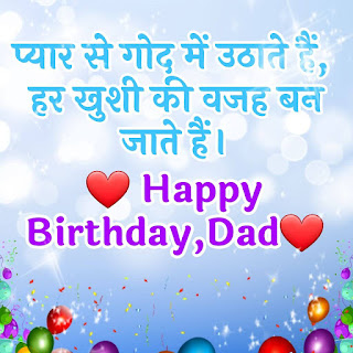 best birthday wishes for father in hindi pics