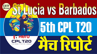 CPL 2020 SLZ vs BAR 5th Match Predictions |Barbados Tridents vs St Lucia Zouks