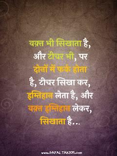 201+aaj ka vichar in hindi  achhe vichar in hindi   thought in hindi images  suvichar in hindi images