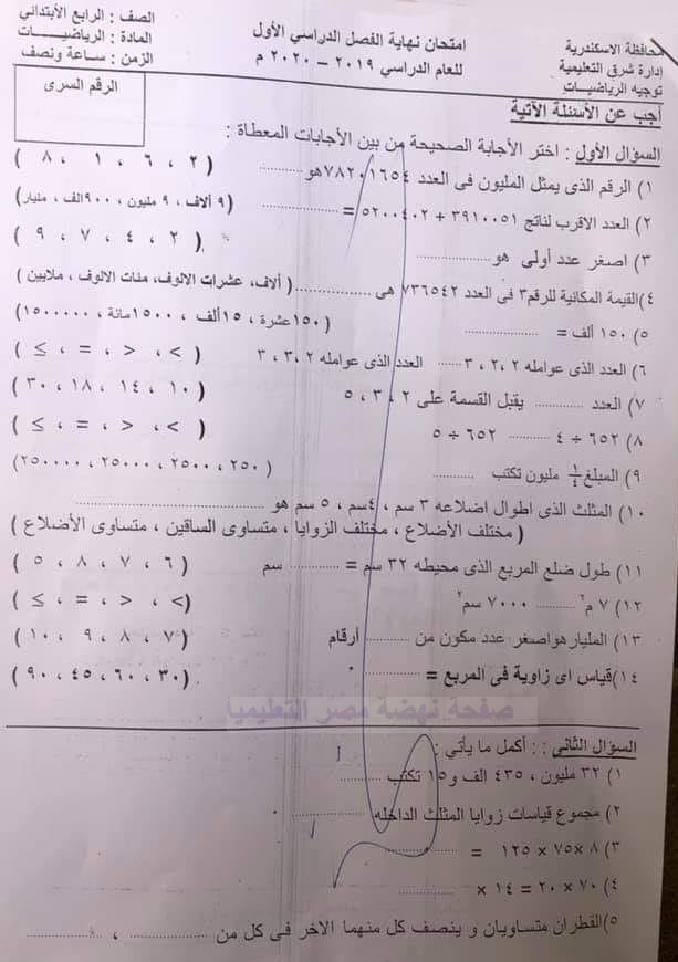 """تجميع امتحانات   للصف الرابع الإبتدائى """"الفعلى """" رياضيات   إدارات ترم أول لتدريب عليها 81711337_2634276950137636_8047491050127753216_n"""