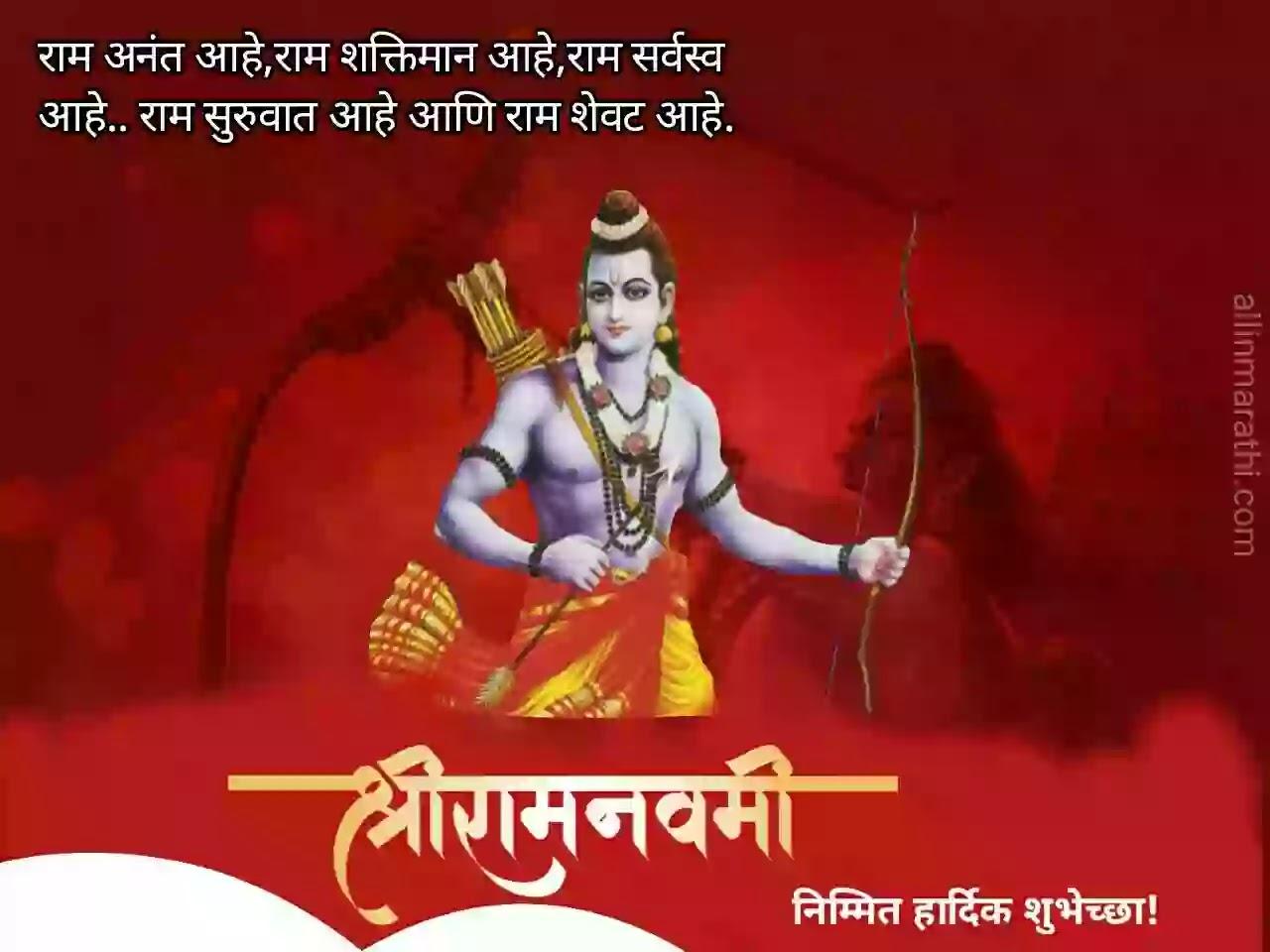Ram-navami-shubhechha-marathi