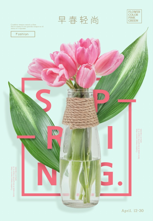 Spring New Product Promotion Poster PSD